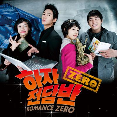 Dangyunhaji : Rekomendasi Drama Korea 'Romance Zero'