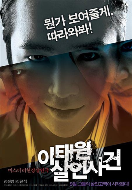 itaewon_murder